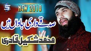 New Punjabi Naat Sharif 2018 - Sadqe Waqi Jawa Main - Shakeel Qadri Peeranwala - R&R by Studio 5