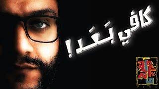 ألش خانة | على ما تفرج ٤٢ - كافي بعد! عن خان شيخون والموصل