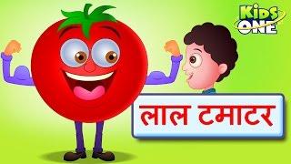 Lal Tamatar Hindi Nursery Rhyme | Cartoon Animated Rhymes For Children | The Red Tomato - KidsOne