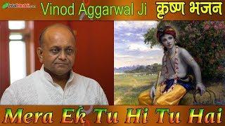 Shri Vinod Agarwal Ji | Mera Ek Tu Hi Tu Hai | Bhajan Sandhya