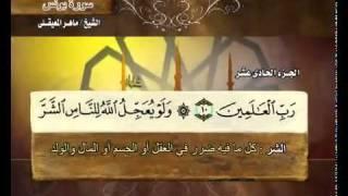 القرآن الكريم الجزء الحادي عشر  الشيخ ماهر المعيقلي Holy Quran Part 11 Sheikh Al Muaiqly