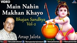 Main Nahin Makhan Khayo | Singer : Anup Jalota | Bhajan Sandhya Vol-2 (Hindi Devotional Song)