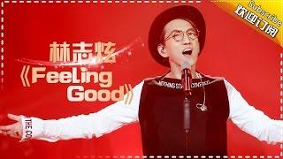 林志炫《Feeling Good》首度解锁爵士曲风 -《歌手2017》第9期 单曲The Singer【我是歌手官方频道】
