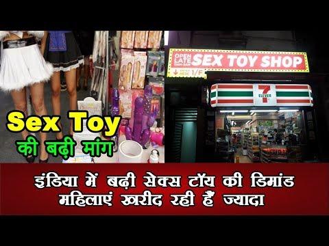 चौंकाने वाली रिपोर्ट, महिलाएं खरीद रही है सेक्स टॉय  Punjabi Women Buy Most adult products online 