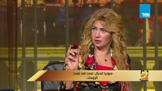 رأي عام - الكاتبة سونيا الحبال: لا نطالب بتعدد الزوجات ولكن لسنا ضده