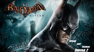 Batman: Arkham Asylum. Обзор от Strong and Vatman #эпизод 2