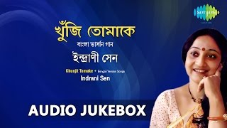 Best of Indrani Sen | Khunji Tomake | Audio Jukebox