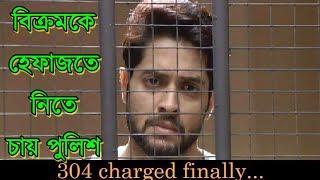 বিক্রমকে হেপাজতে নিতে চায় পুলিশ | Police wants to take Vikram Chatterjee in Police Custody