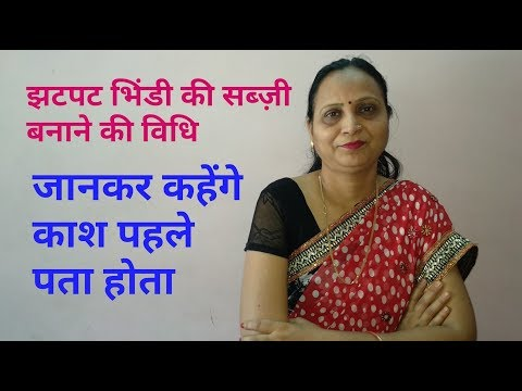 Xxx Mp4 झटपट भिंडी की स्वादिष्ट सब्ज़ी Bhindi Ki Sabzi 3gp Sex
