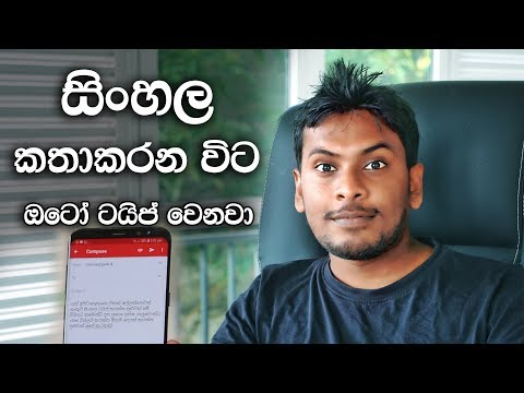 Sinhala  Speech to text Mobile app
