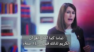 متى على الطبيب أن يعلن وفاتك ؟ تعريف الموت من القرآن قبل الطب.. كلير فوريستير