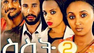 Ethiopian Movie : SISIT #2 | ስስት ቁጥር 2 - New Ethiopian Movie Trailer 2016
