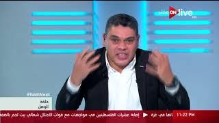 معتز عبد الفتاح: هو إحنا كُتع يعني عشان أمريكا وإسرائيل يعملوا فينا كده؟