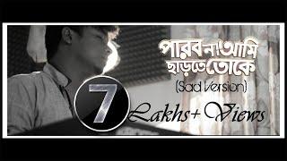 Parbona ami charte toke | Sad Version Cover | Ashok Singh | Arijit Singh| Raj Chakraborty