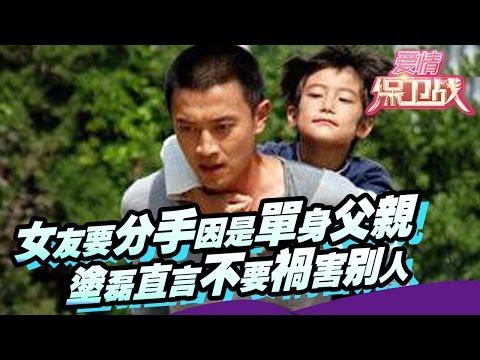 20150709 爱情保卫战 女友要分手因是单身父亲 涂磊直言不要祸害别人 -【爱情保卫战官方】