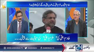 وزیر اعظم شاہد خاقان عباسی اپنے طبقے کو کس طرح نواز رہے ہیں؟