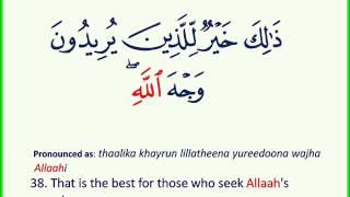 30 Surah Alr-Rum سورة الروم بصوت الشيخ سعد الغامدي