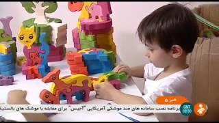 Iran 3rd Children Toys festival, Tehran city سومين جشنواره اسباب بازي تهران ايران