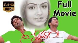 Nee Sneham Telugu Full Length Movie    Uday Kiran, Aarti Agarwal