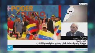 مروحية تهاجم المحكمة العليا ومادورو يصفها بمحاولة انقلاب