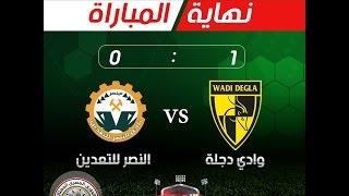 وادي دجلة × النصر للتعدين | الجولة 6 - الدوري المصري