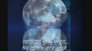 Bodhua amar chokhe jol  Eneche~~ Srikanto