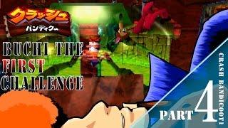 【ブチ】クラッシュバンディクー1-BUCHI THE FIRST CHALLENGE-【実況】 part4