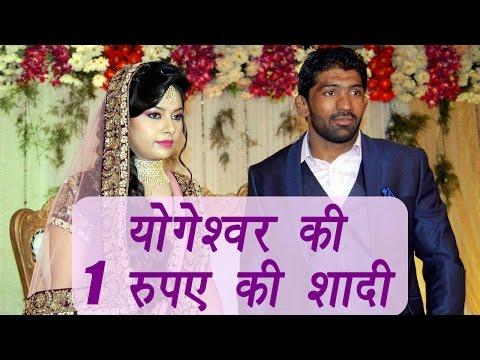 Yogeshwar Dutt denies dowry, accepts Re 1 as 'shagun' | वनइंडिया हिन्दी