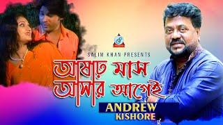 Ashar Maash Ashar Aagei - Andrew Kishore - Full Music Video
