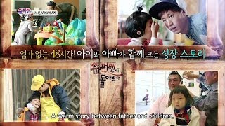The Return of Superman | 슈퍼맨이 돌아왔다 - Ep.4 (2013.12.22)