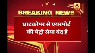 Mumbai on halt, metro facility from airport to Ghatkopar closes