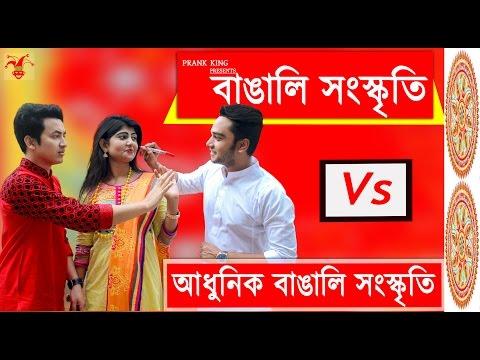 Xxx Mp4 New Bangla Funny Video বুক ভেজিটেবল বৈশাখ আধুনিক বাঙালী সংস্কৃতি Prank King Entertainment 3gp Sex