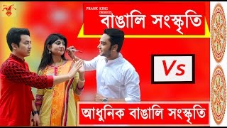 New Bangla Funny video || বুক ভেজিটেবল - বৈশাখ ! আধুনিক বাঙালী সংস্কৃতি || Prank King Entertainment