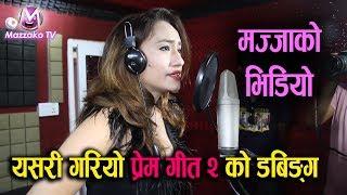 'Prem Geet 2' Dubbing || 'प्रेम गीत २' को डबिङ्गमा जे देखियो || Mazzako TV