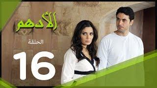 مسلسل الادهم الحلقة | 16 | El Adham series