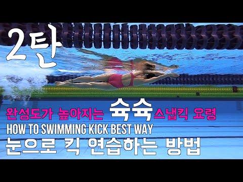 Xxx Mp4 ENG CC 이현진 수영 🏊🏻♀️ 앞으로 잘나가는 킥은 다르다 2탄 눈으로 킥 배우기 Learn To Swim Kick Faster 3gp Sex