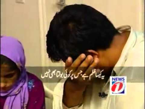 RAPE : 7 Years Old Girl Rape Karachi Crime