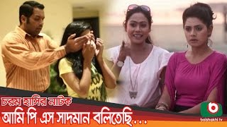 Bangla Comedy Natok | Ami P S Sadman Bolitesi | Nusrat Imrose Tisha, Iresh Zaker, Masud Harun
