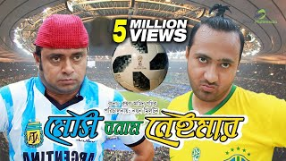 Messi Vs Neymar ।  New Bangla Natok 2018