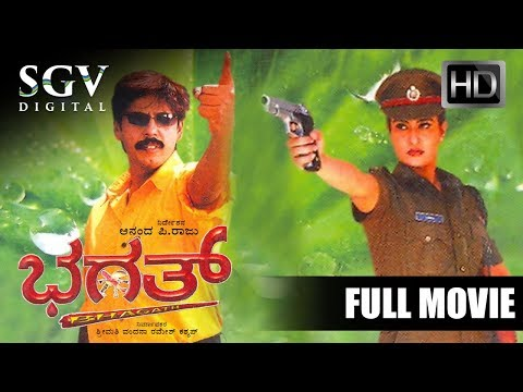Xxx Mp4 Bhagath ಭಗತ್ Kannada Full Movie Thriller Manju Action Film Latest Kannada Movies 3gp Sex