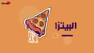 اعرفوا أصل وفصل البيتزا قبل أن تأكلوها! - أصل الأكلات