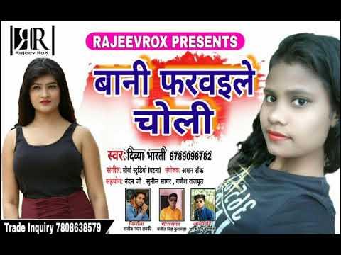 Divya Bharti।।बानी फरवईले चोली(2018) सुपर डुपर हिट भोजपुरी लोकगीत सांग।