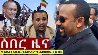 Ethiopia News today ሰበር ዜና መታየት ያለበት! January 02, 2019