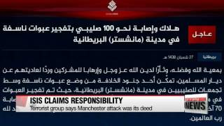 ISIS claims responsibility for Manchester Arena attack
