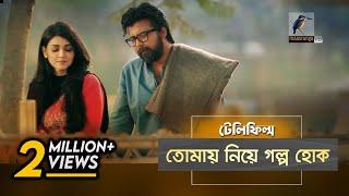 Tomai Nea Golpo Hok | Afran Nisho, Sharlin Farzana | Telefilm | Maasranga TV | 2018