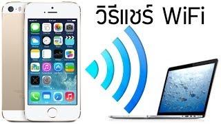 วิธีแชร์ WiFi บน iPhone และ iPad ให้คนอื่นเล่น