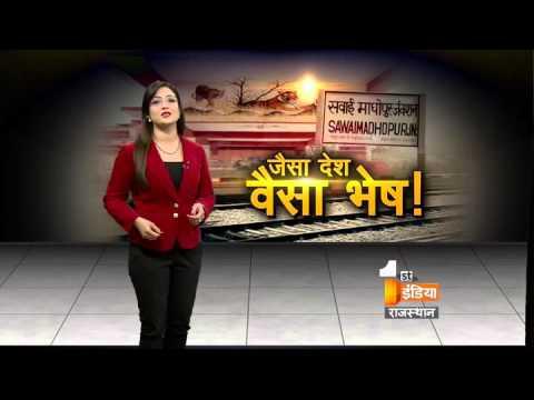Xxx Mp4 Sawai Madhopur Railway – Station Is Attracting Tourist S A Lot First India News 3gp Sex