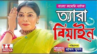তেরা বিয়াইন | tera biyain | bangla comedy natok| | tandha |