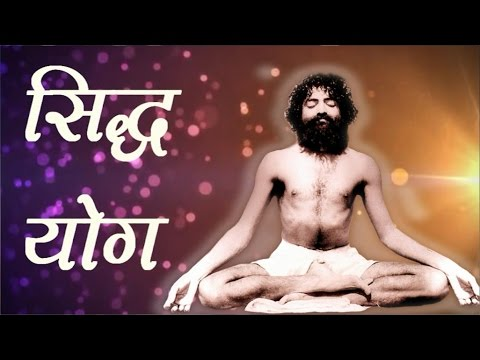 Siddha Yoga (सिद्ध योग ) | Sant Shri Asaram ji Bapu Satsang