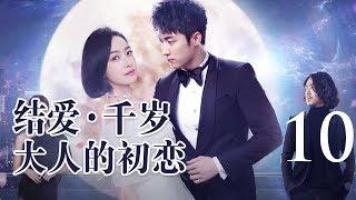 【English Sub】结爱·千岁大人的初恋 10丨Moonshine and Valentine 10(主演:宋茜 Victoria Song,黄景瑜 Johnny)【未删减版】